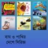 Bagh o pakhir Dashe  Series