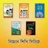 Biggan Shikhi Series