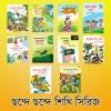 Chonde Chonde Shikhi Series