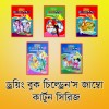 Drowing Book Children`s JUMBO CARTOON Series