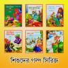 Shishuder Golpo Series